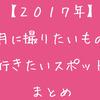 【2017年】10月に撮りたいもの・行きたいスポットまとめ!【東海中心】