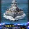自分だけの最強な連合艦隊を作り上げて世界の覇者になろう!!新作スマホゲームの連合艦隊コレクションが配信開始!