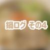 【鍋ログ】とんこつしょうゆ鍋【04】