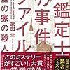 【読書感想】紙鑑定士の事件ファイル 模型の家の殺人 ☆☆☆