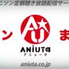 海外の反応「世界初となるアニソンストリーミングサービス「AniUTa(アニウタ)」配信開始」