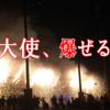 【アチッ!!】つくばを広めに岐阜に行ったら燃えた。【手力の火祭り】