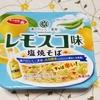 レモスコ味の塩焼そばが美味いぃぃ!夏にピッタリ!