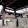 平成30年3〜5月の絵入り法語印 京都・佛光寺
