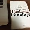 レイモンド・チャンドラー『ロング・グッドバイ』を読んで 〜さよならをいうのはわずかのあいだ死ぬことだ〜