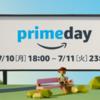 7月10日・11日 amazonプライム会員向けビッグセール Prime Day 開催!