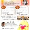 7月29日(日)セミナー紹介!
