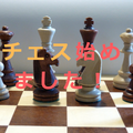 【チェス】アニオタついにチェスを始める!