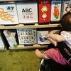 【集中力が増す絵本の読み聞かせ】プレゼント風にして渡すと効果大!?本が大好きな子に育つ話