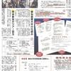 田村智子の「桜を見る会」徹底追及