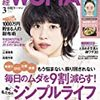 日経ウーマン2020年3月号【表紙:高畑充希】