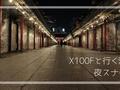 X100Fと行く浅草。夜スナップ。