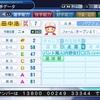 パワプロ2018作成 OB 田中浩康(内野手)2012版