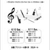 ユーカリが丘・成田地区合同 管弦楽器発表会 開催のお知らせ♪