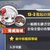 【アズールレーン】13-3攻略内容(危険度下げ前)