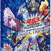 【開封レビュー】投げ売り状態の遊戯王セレクション10について考えつつ4箱剥いた