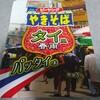 【カップ麺】カロリー控えめがうれしい♪ピーヤング タイ風春雨 パッタイ味を食べてみました!