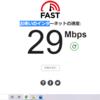 Wi-Fiがめちゃ遅い!奮闘記-3 速くなったようです