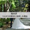 【軽井沢結婚式レビュー】-挙式延期、リモート挙式-ホテルブレストンコート