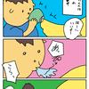 【子育て漫画】段々本性が露わになる生後10ヶ月