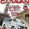 「日産NV350 キャラバンfan vol.3」買った