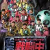 戦闘中 -battle for money-