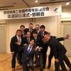 愛媛県YEG連合会