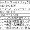 【SBI証券】米国ETF(9銘柄)の買付手数料無料化をマネックス証券を追随し発表