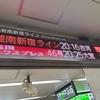 通勤特急としての成田エクスプレス