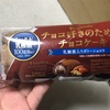ヤマザキ チョコ好きのためのチョコケーキ 乳酸菌入りガトーショコラ 食べてみました