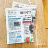 【朝日小学生新聞を購読して3年目】子どもたちが好きな所、勉強になる所