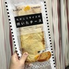 初めてのヨガと巨大なチーズ