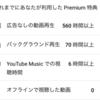 Youtube Premium(プレミアム)と私
