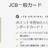 JCB一般カードの完全ガイド2019年!メリット・デメリットは?クレジットカード比較!
