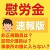 【速報版】慰労金の支給対象者等について【朗報】