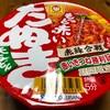 もっと赤いたぬき天うどん『赤緑合戦』赤いきつね勝利記念の期間限定!!紅生姜風味の天ぷらがつゆに溶け込んで美味し!!