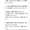 【JAXA・選考体験①】 ES・適性検査【就活】【宇宙】