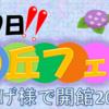 北の丘センター開設20周年フェスタ   6月29日(土)開催!!