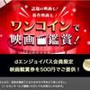 映画チケットが安い!500円で購入できる裏技を紹介!ドコモのdエンジョイパス