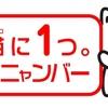 2月22日からマイナンバーならぬ「マイニャンバーカード」の発売決定!愛猫用の オリジナルIDカードを発行