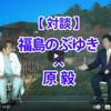 菅政権のコロナ対策についての考察