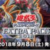 EXTRA PACK2018(エクストラパック2018)のシングル買取価格は!?
