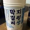 「ソウル 旅行」鍾路3街でタコとチキンとマッコリ
