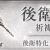 【シノアリス】『後衛特化ガチャ 祈祷武器PickUp』の当たり武器(2018年12月分)