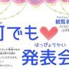 何でも♡発表会♪ 2月7日(金)開催!