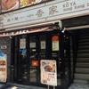 【今週のラーメン1971】 香家 三田店 (東京・三田) 麻辣汁なし坦々麺 唐辛子麺 青山椒 ライスセット