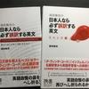 翻訳学習者に超おすすめ!『越前敏弥の日本人なら必ず誤訳する英文』