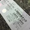 遠征日記☆広島さんぽ