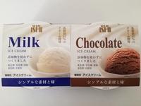 成城石井「アイスクリーム」ミルクアイスとチョコレートアイスのレビュー。ローソン限定!?