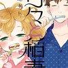 【月間ランキング】2018年07月に購入した、おすすめ漫画ベスト34!【マンガ感想・レビュー】